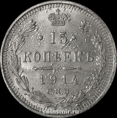 15 копеек 1914 СПБ ВС Россия. (2)