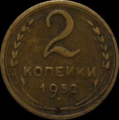 2 копейки 1952 СССР.