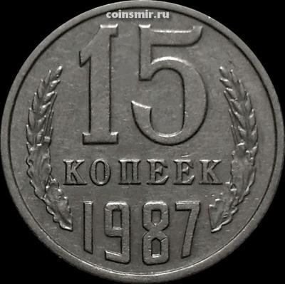 15 копеек 1987 СССР.