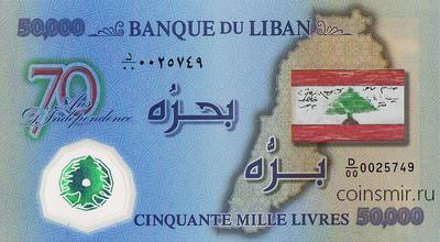 50000 ливров 2013 Ливан. 70 лет Независимости.
