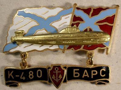 Знак  Подводная лодка К-480 Барс.