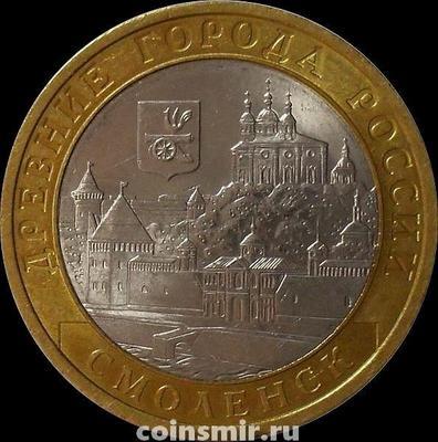 10 рублей 2008 ММД Россия. Смоленск.