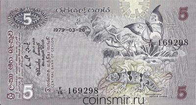 5 рупий 1979 Цейлон.
