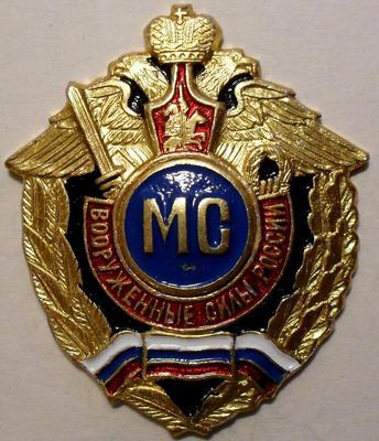 Знак  Вооруженные силы России. Миротворческие силы.