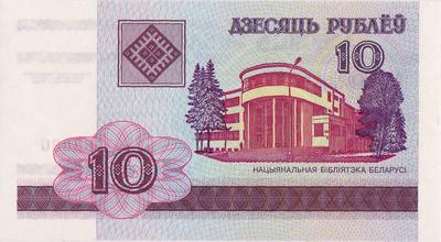 10 рублей 2000 Беларусь. Серия ГА-2006 год. Национальная библиотека Беларуси.