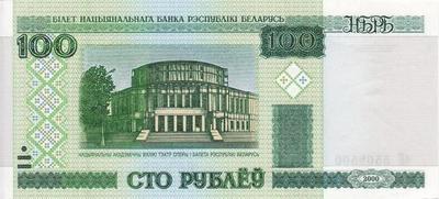 100 рублей 2000 (2011) Беларусь. Без полосы. Серия яП-2011 год. Театр оперы и балета.
