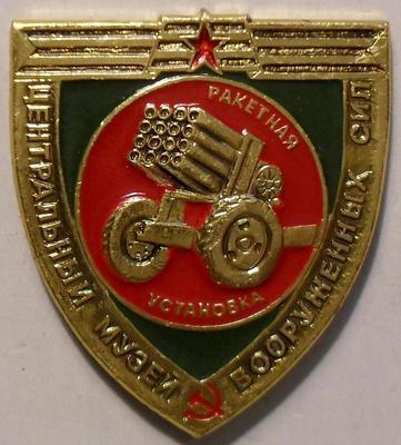 Значок Центральный музей вооруженных сил. Ракетная установка.