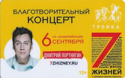 Карта Тройка 2018. Дмитрий Портнягин. Благотворительный концерт 7 жизней.