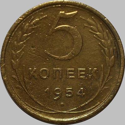 5 копеек 1954 СССР.