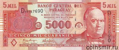 5000 гуарани 2005 Парагвай.