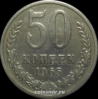 50 копеек 1965 СССР.