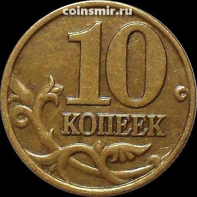 10 копеек 2001 м Россия.