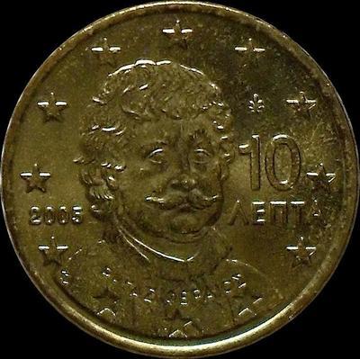 10 евроцентов 2005 Греция. Ригас Фереос.