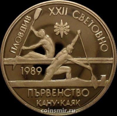 2 лева 1989 Болгария. XXII Чемпионат мира по гребле. Пловдив 1989.
