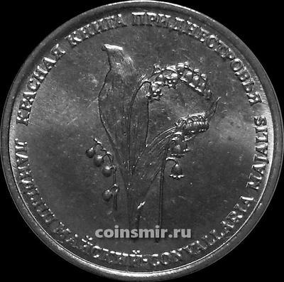1 рубль 2019 Приднестровье. Ландыш майский.