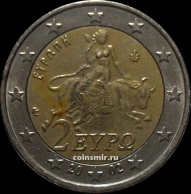 2 евро 2002 Греция. Без S -  отметки монетного двора.
