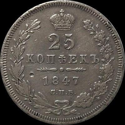 25 копеек 1847 СПБ ПА Россия. Николай I.