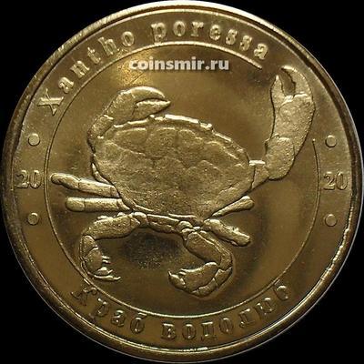 1 злотник 2020 Украина. Песочный краб. Красная книга Украины.