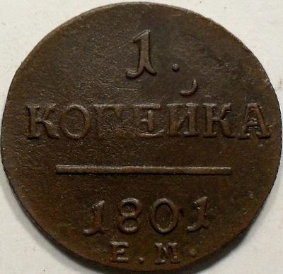 1 копейка 1801 ЕМ Россия. Павел I. (1796 -1801)