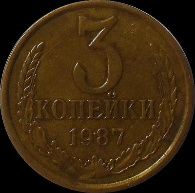 3 копейки 1987 СССР.