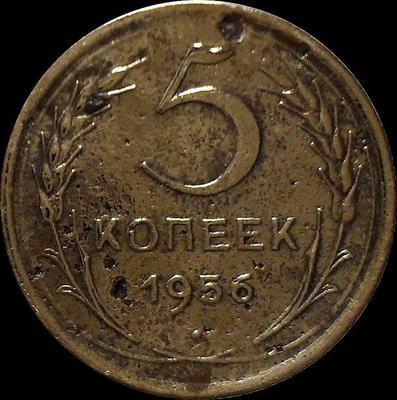 5 копеек 1956 СССР.