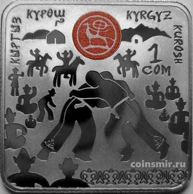 1 сом 2020 Киргизия. Всемирные игры кочевников - Куреш.