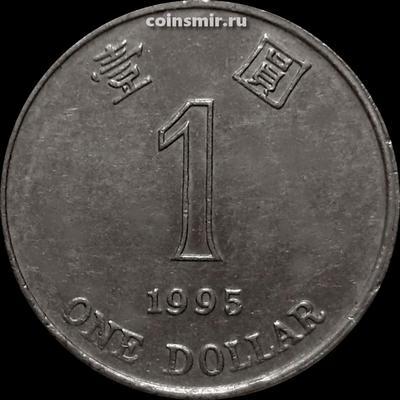 1 доллар 1995 Гонконг.