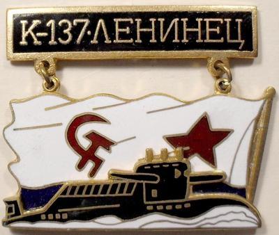 Знак  Подводная лодка К-137 Ленинец.