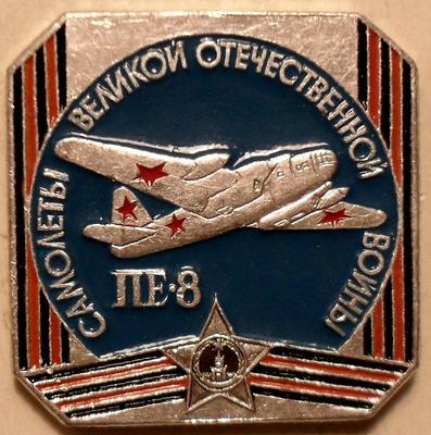Значок ПЕ-8 Самолеты ВОВ.