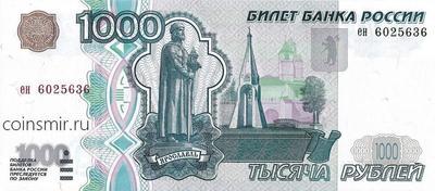 1000 рублей 1997 Россия.