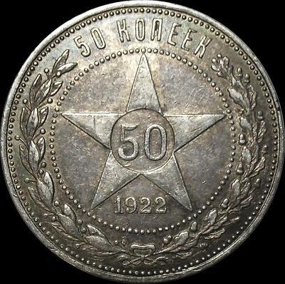 50 копеек 1922 ПЛ РСФСР. (2)