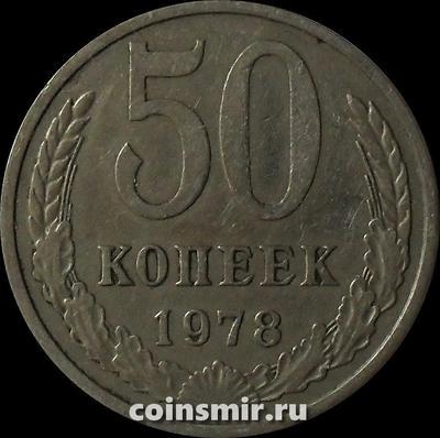 50 копеек 1978 СССР. Звезда с широкими лучами, серп и молот широкие.