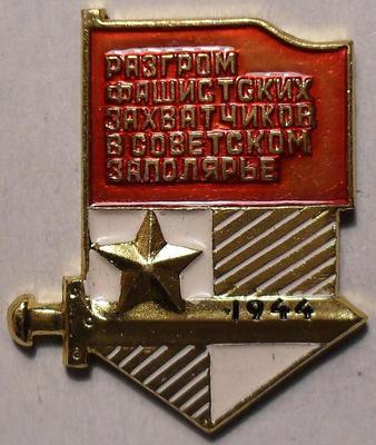Значок Разгром фашистских захватчиков в советском Заполярье.
