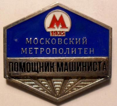 Знак Помощник машиниста. Московский метрополитен.