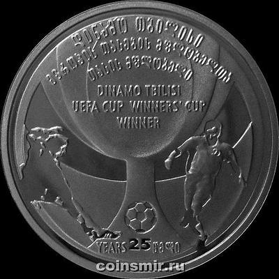 2 лари 2006 Грузия. Динамо Тбилиси.