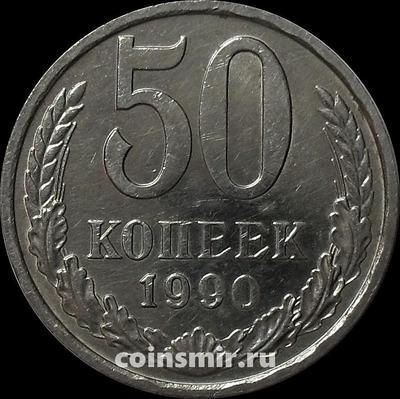 50 копеек 1990 СССР.