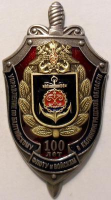 Знак Управление по Балтийскому флоту и войскам в Калининградской области. 100 лет.