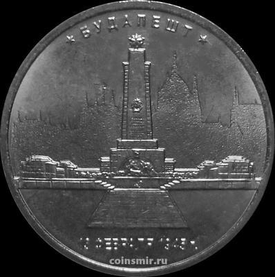 5 рублей 2016 ММД Россия. Будапешт. Освобождён 13 февраля 1945.