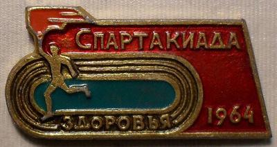 Значок Спартакиада здоровья 1964.