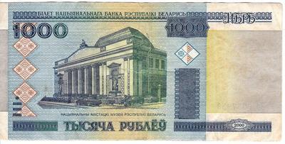 1000 рублей 2000 (2011) Беларусь. Серия ЭБ-2012 год. Национальный музей искусств.