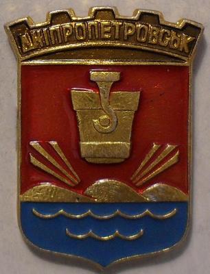 Значок Днепропетровск.