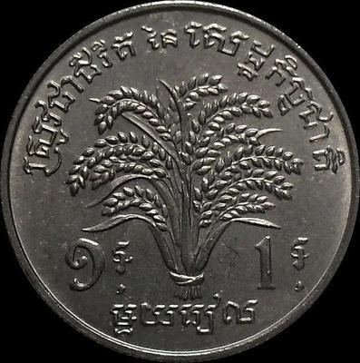 1 риель 1970 Камбоджа.