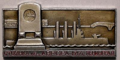 Значок Стоянка кр.Аврора. 1917 Ленинград.