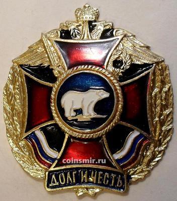 Знак Долг и честь. Белый медведь.