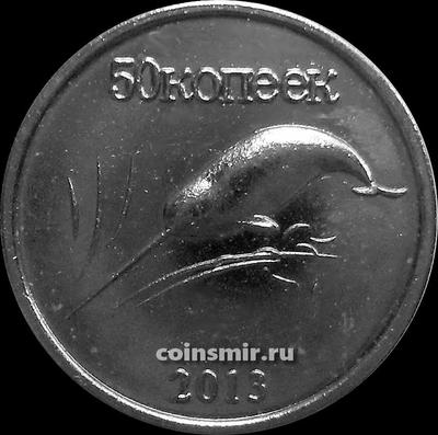 50 копеек 2013 республика Саха (Якутия). Нарвал.