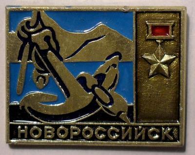 Значок Новороссийск. Якорь.