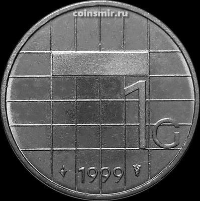 1 гульден 1999 Нидерланды.