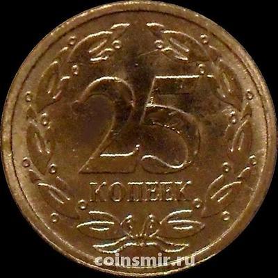 25 копеек 2005 Приднестровье.