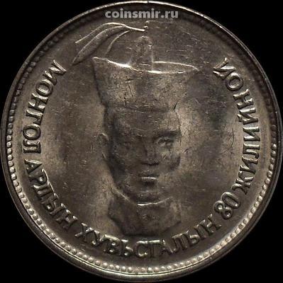 500 тугриков 2001 Монголия. 80 лет революции. Сухэ-Батор.