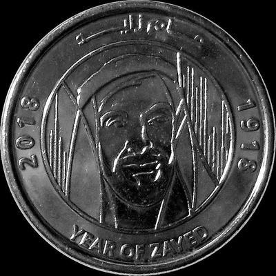 1 дирхам 2018 ОАЭ (Объединённые Арабские Эмираты). 100 лет со дня рождения Шейха Зайда.